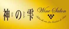 神の雫 WINE SALON