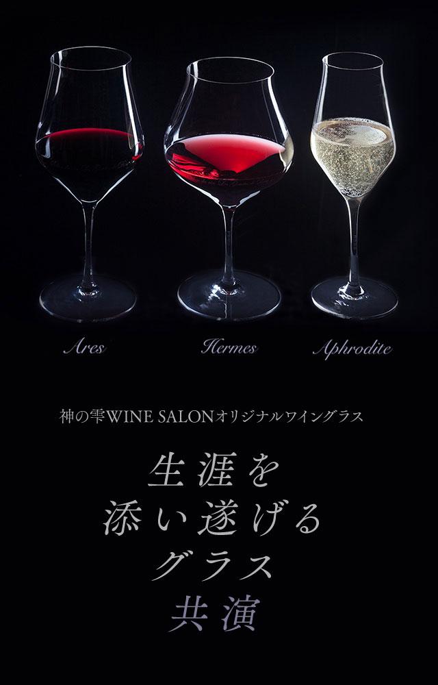 神の雫 WINE SALON オリジナルワイングラス 生涯を添い遂げるグラス共演