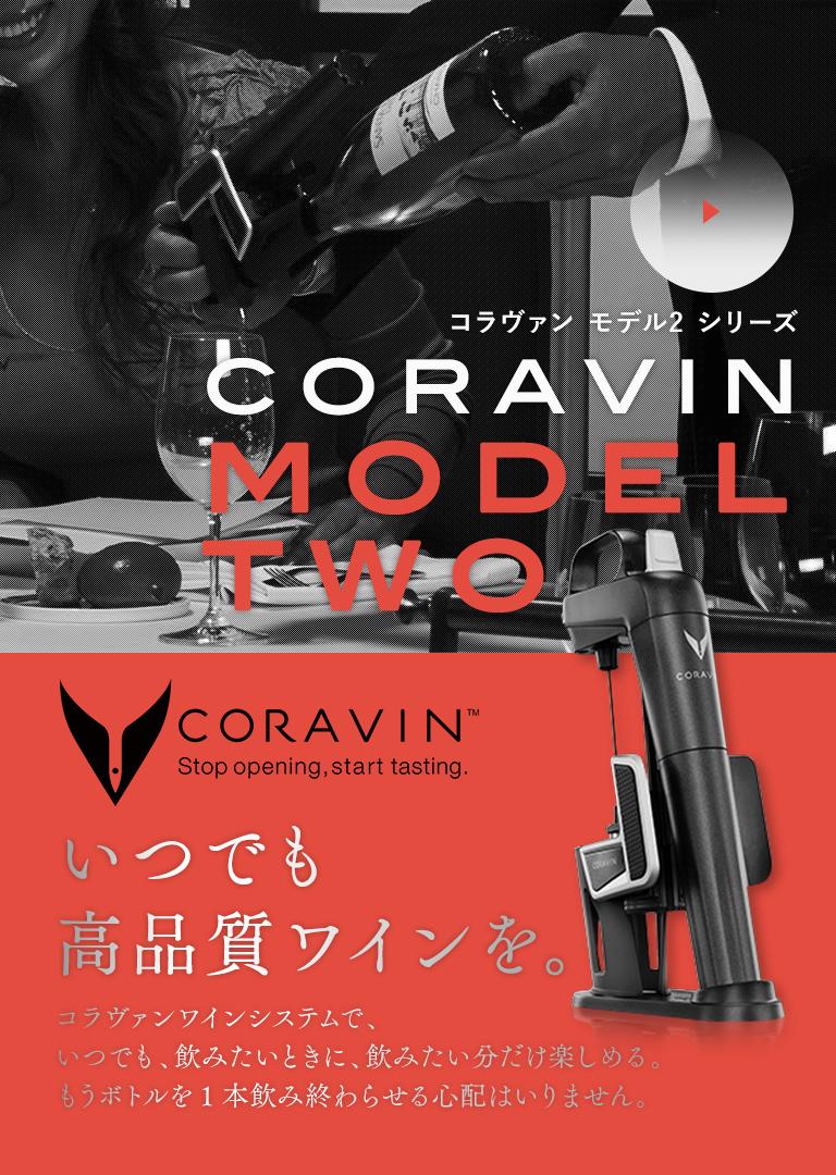 コラヴァン モデル2 シリーズ
