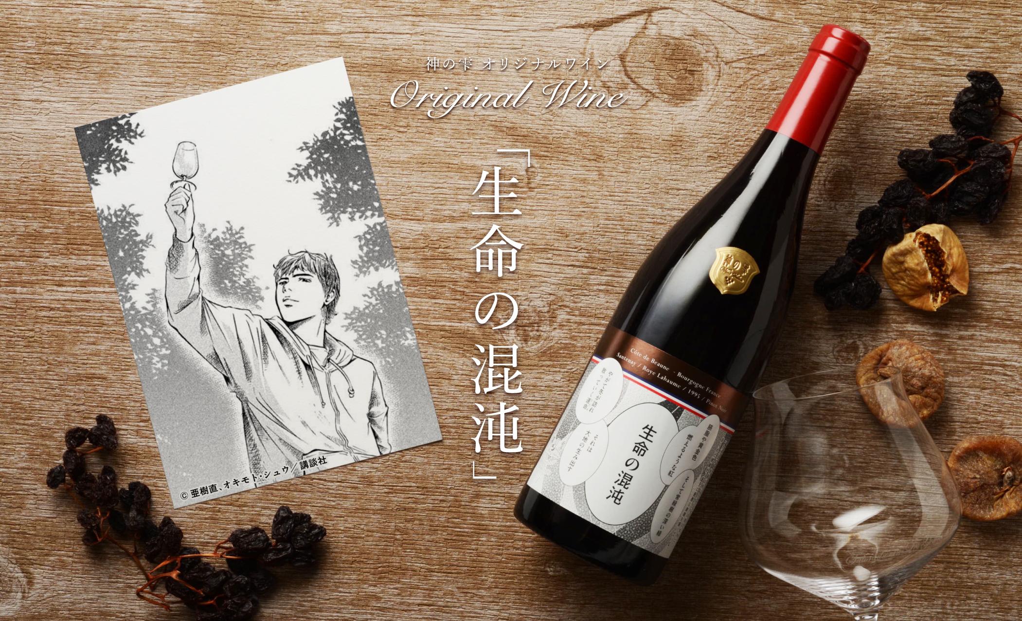 生命の混沌|神の雫|オリジナルワイン