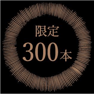 限定300本