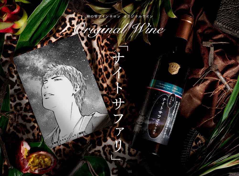 ナイトサファリ|神の雫|オリジナルワイン