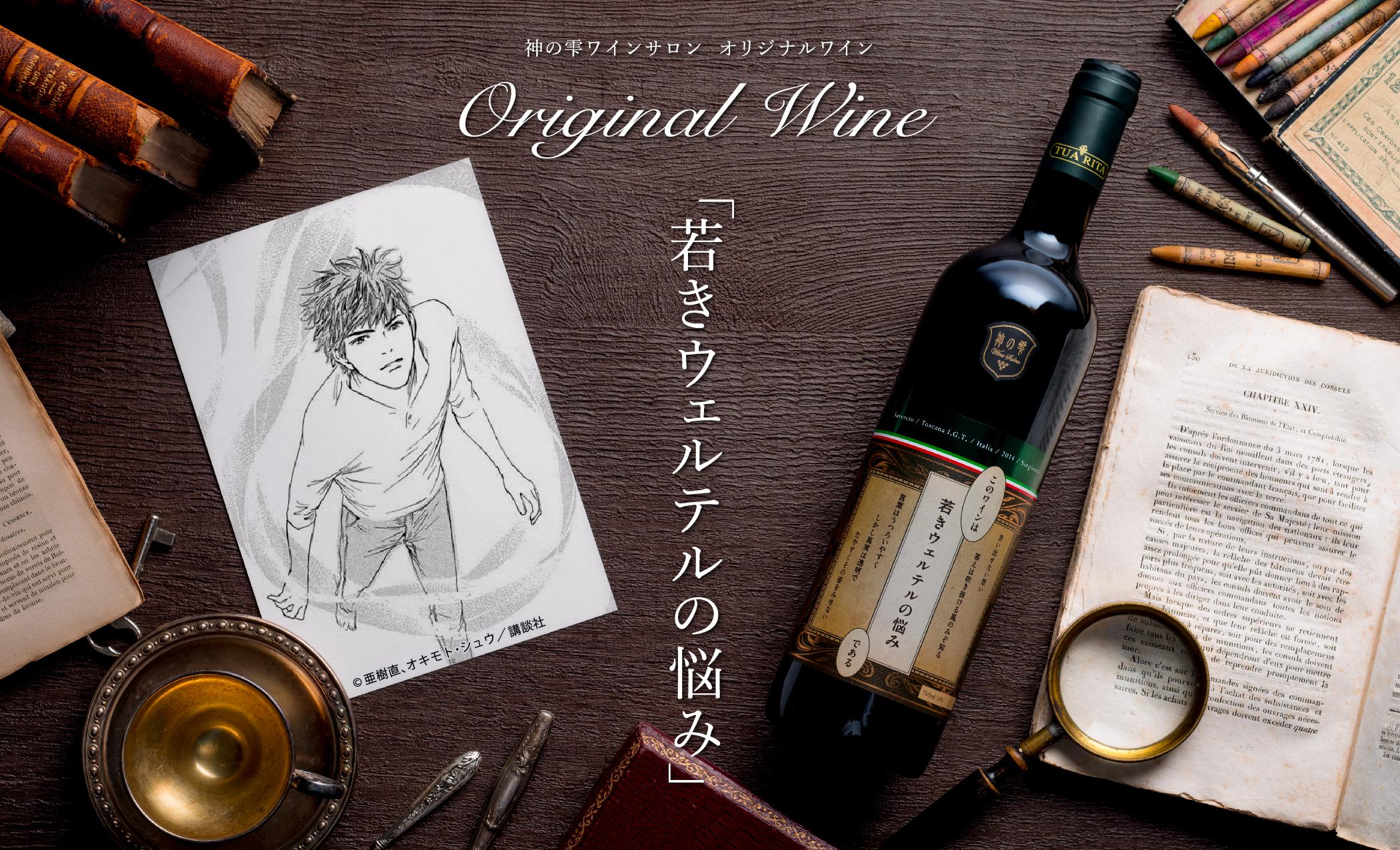 若きウェルテルの悩み|神の雫|オリジナルワイン