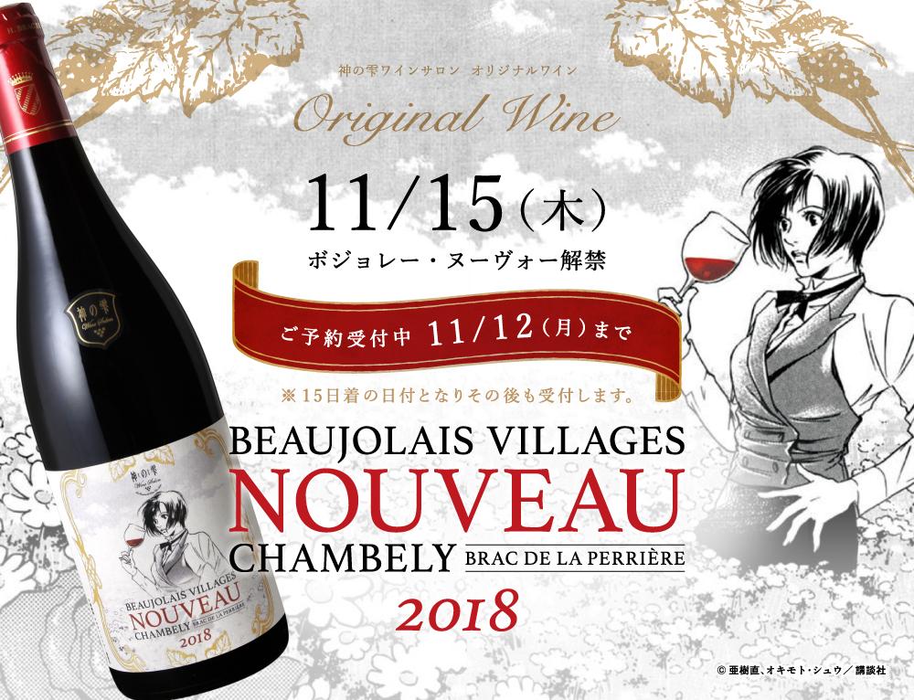 ボジョレー・ヌーヴォー2018|神の雫|オリジナルワイン