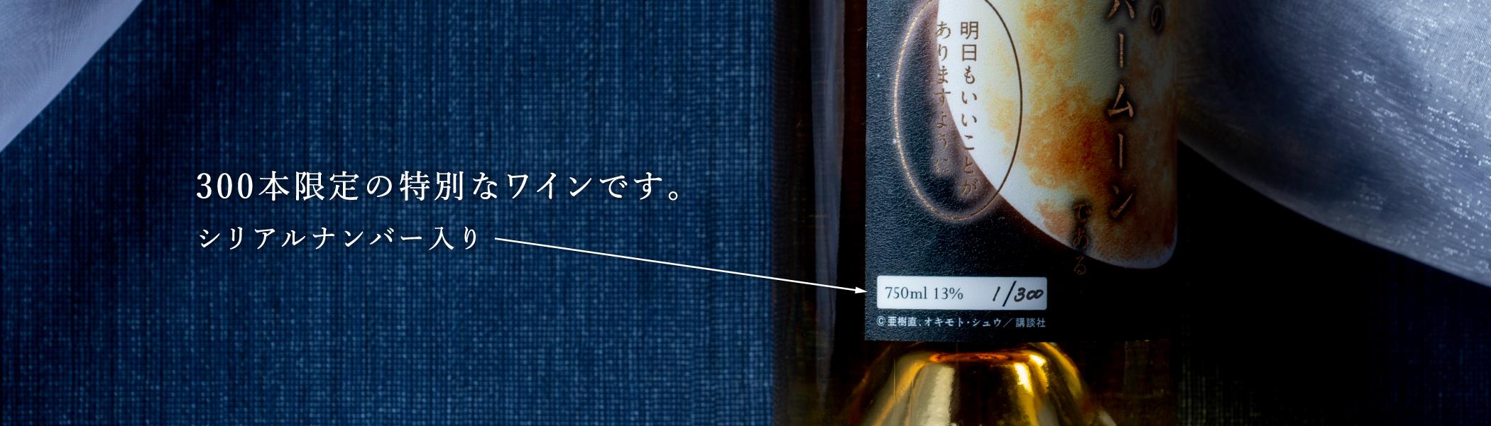 300本限定の特別なワインです。シリアルナンバー入り