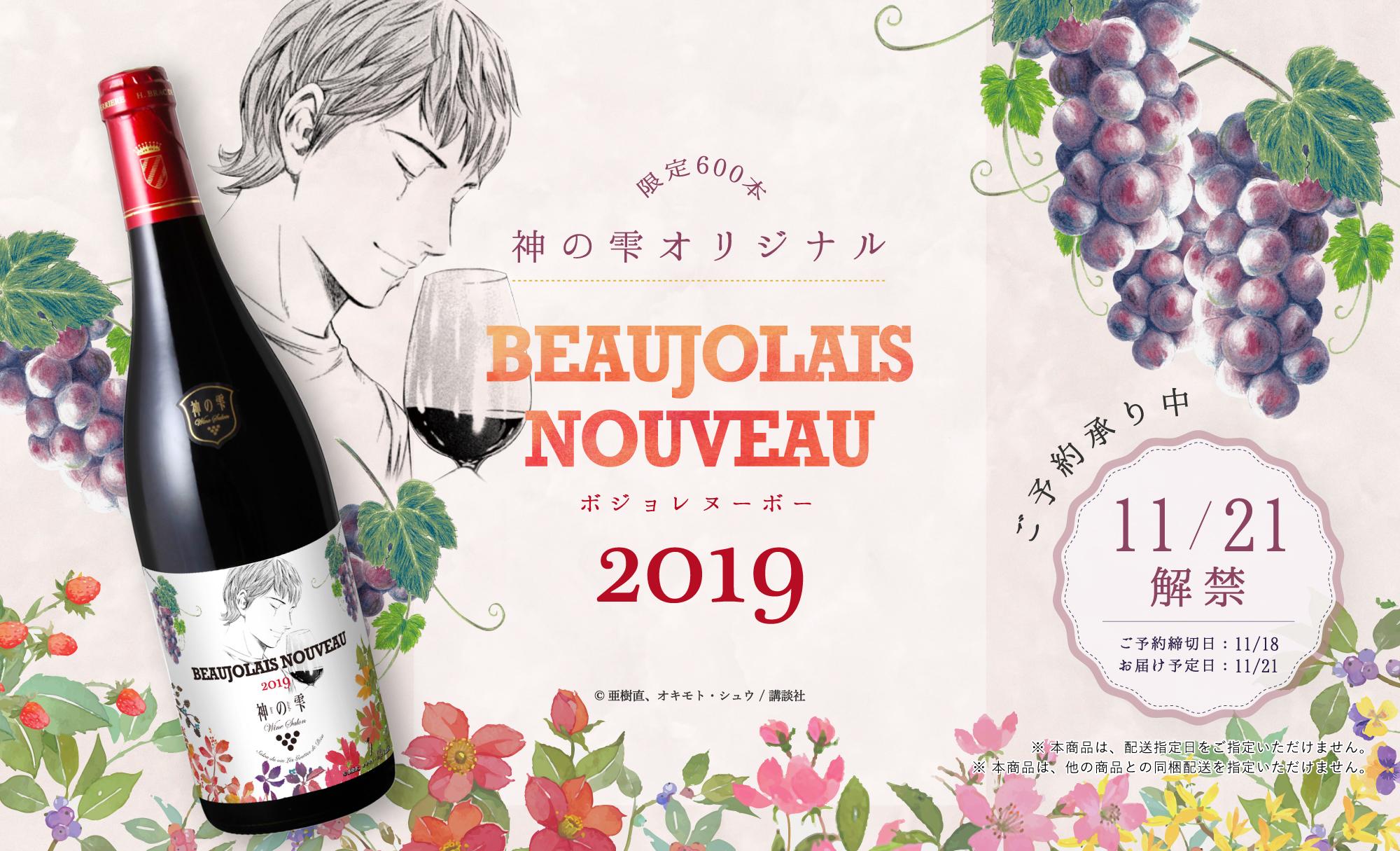ボジョレ・ヌーヴォー2019|神の雫|オリジナルワイン